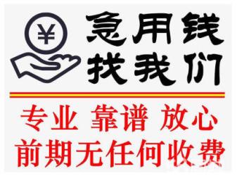 广州天河私人借钱联系方式,私贷私借当天放款电话